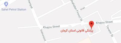 اداره کل پزشکی قانونی استان کرمان